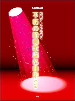 Pソロ 本格アレンジで弾く 不朽の昭和歌謡名曲集 改訂版 の画像