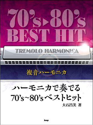 複音ハーモニカ 70~80's ベストヒット の画像