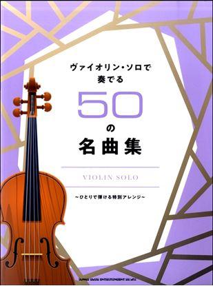 ヴァイオリン・ソロで奏でる50の名曲集 の画像
