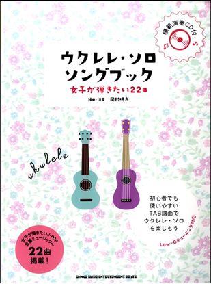 初級者ウクレレ ウクレレ・ソロ・ソングブック ―女子が弾きたい22曲―(模範演奏CD付) の画像