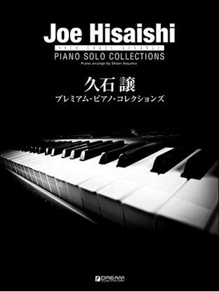 ハイ・グレード・アレンジ 久石 譲/プレミアム・ピアノ・コレクションズ の画像