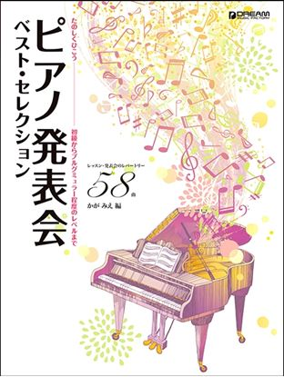 たのしくひこう ピアノ発表会ベスト・セレクション の画像