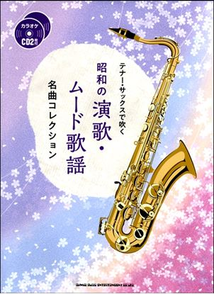 テナー・サックスで吹く 昭和の演歌・ムード歌謡名曲コレクション(カラオケCD2枚付) の画像