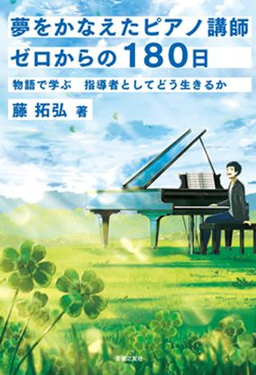 夢をかなえたピアノ講師 ゼロからの180日 の画像