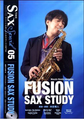 ザ・サックス 特別号 vol.05 CD付 の画像