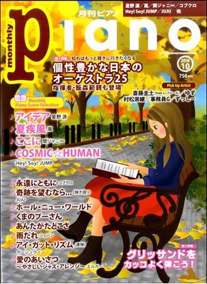 月刊ピアノ 2018年10月号 の画像