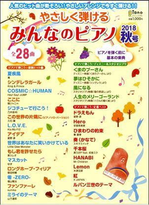 月刊ピアノ2018年10月号増刊 やさしく弾ける みんなのピアノ 2018年秋号 の画像