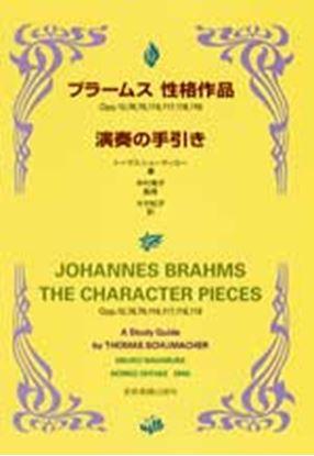 ブラームス 性格作品 演奏の手引き の画像