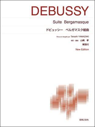 [標準版ピアノ楽譜]ドビュッシー ベルガマスク組曲 の画像