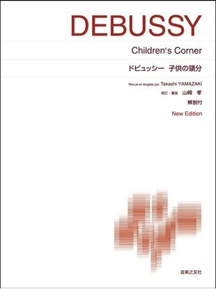 [標準版ピアノ楽譜]ドビュッシー 子供の領分 の画像