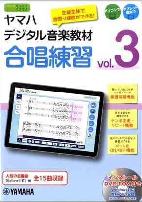 ヤマハデジタル音楽教材 合唱練習 vol.3 の画像