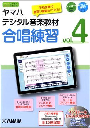 ヤマハデジタル音楽教材 合唱練習 vol.4 の画像