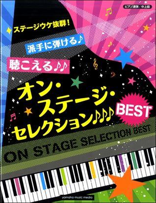 ピアノ連弾 中上級 ステージウケ抜群!派手に弾ける♪聴こえる♪♪オン・ステージ・セレクションBEST の画像