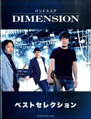 バンドスコア DIMENSION ベストセレクション の画像