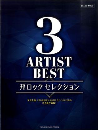 ピアノソロ 中級 3アーティストBEST 邦ロック セレクション の画像