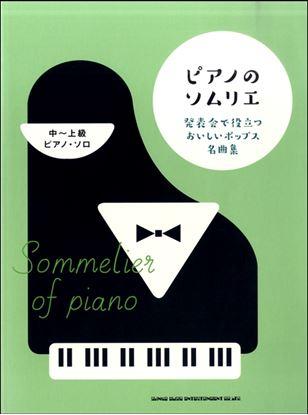 ピアノのソムリエ 発表会で役立つおいしいポップス名曲集(中~上級ピアノ・ソロ) の画像