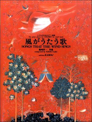 鵜崎庚一 こどものためのピアノ曲集 風がうたう歌 の画像