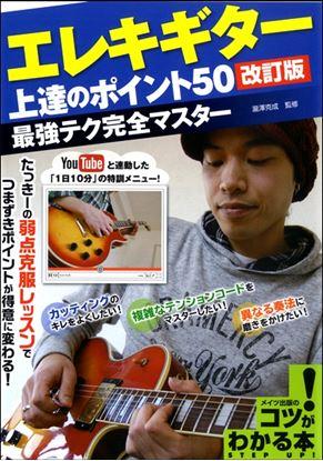 エレキギター上達のポイント50[改訂版] の画像