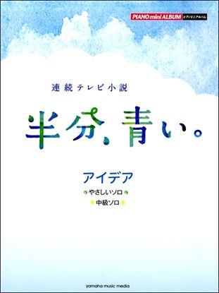 ピアノミニアルバム 連続テレビ小説「半分、青い。」アイデア の画像