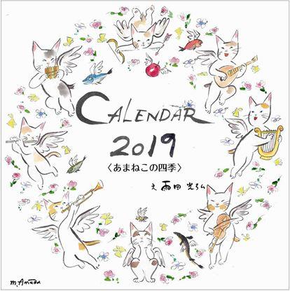 2019カレンダー 雨田光弘〈あまねこの四季〉 の画像