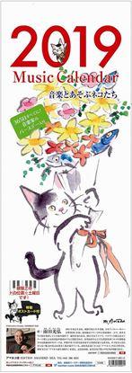 2019ミュージック・カレンダー 雨田光弘〈音楽とあそぶネコたち の画像