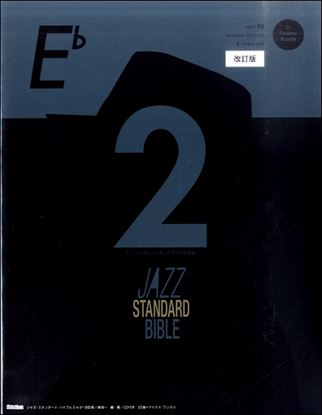 ジャズ・スタンダード・バイブル2 in E♭ 改訂版 の画像