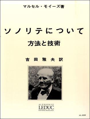 モイーズ:ソノリテについて(吉田雅夫訳) ルデュック社ライセンス版 の画像