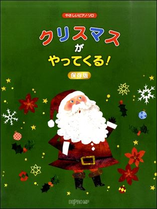 やさしいピアノ・ソロ クリスマスがやってくる! 保存版 の画像