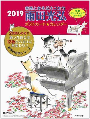 2019ポストカード・カレンダー 雨田光弘〈音楽とあそぶネコたち の画像