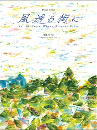 ピアノ曲集 後藤丹:『風透る街に』 の画像