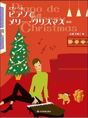 ピアノ・ソロ ピアノでメリー・クリスマス 第4版 の画像