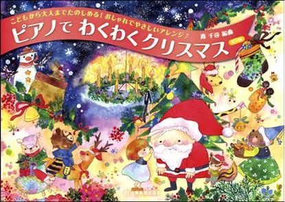 こどもから大人までたのしめる!おしゃれでやさしいアレンジ♪ ピアノでわくわくクリスマス 第3版 の画像
