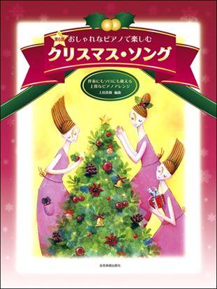 伴奏にもソロにも使える上質なピアノアレンジ おしゃれなピアノで楽しむ クリスマス・ソング 第6版 の画像