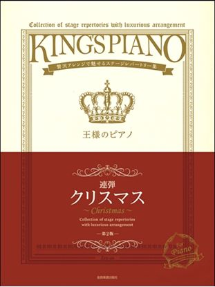 王様のピアノ クリスマス[連弾] 第2版 の画像