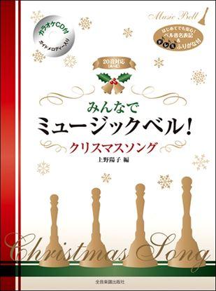 カラオケCD付 みんなでミュージックベル! クリスマスソング の画像