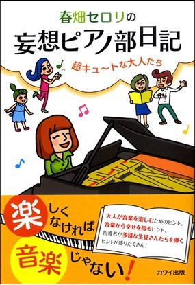 春畑セロリ 春畑セロリの妄想ピアノ部日記 超キュ~トな大人たち の画像