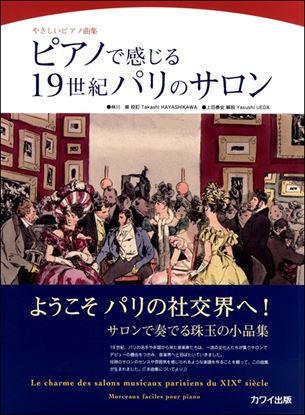 林川 崇/上田泰史:やさしいピアノ曲集 ピアノで感じる19世紀パリのサロン の画像