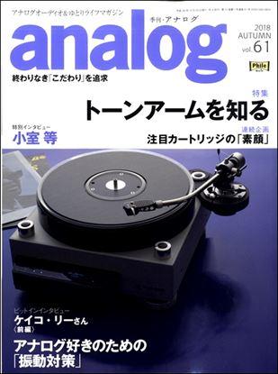 季刊 analog(61) の画像