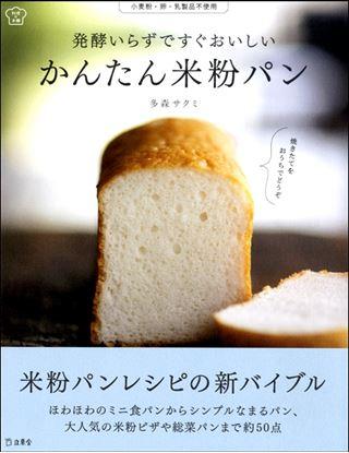 料理の本棚 発酵いらずですぐおいしい かんたん米粉パン の画像