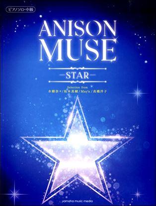 ピアノソロ/中級 ANISON MUSE(アニソン・ミューズ)-STAR- の画像