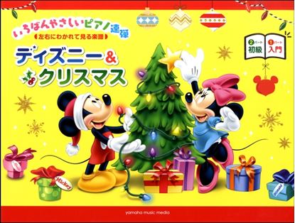 入門×初級 いちばんやさしいピアノ連弾-左右にわかれて見る楽譜-ディズニー&クリスマス の画像