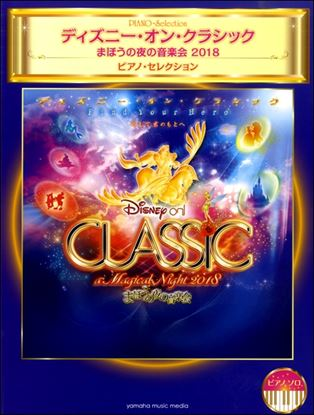ピアノソロ ディズニー・オン・クラシック~まほうの夜の音楽会2018 ピアノ・セレクション の画像
