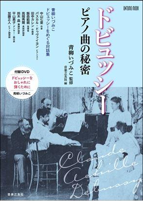 ドビュッシー ピアノ曲の秘密 DVD付 の画像