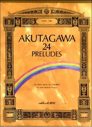 芥川也寸志 こどものためのピアノ曲集 24の前奏曲 の画像