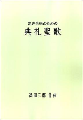 高田三郎:混声合唱のための「典礼聖歌」 の画像