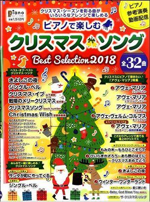 月刊ピアノ2018年11月号増刊 ピアノで楽しむクリスマス・ソング Best Selection 2018 の画像