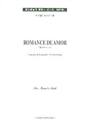 タブ譜付きギター譜 改訂OGP.001 愛のロマンス の画像