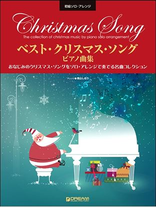 やさしくひける ベスト・クリスマス・ソング/ピアノ曲集 の画像