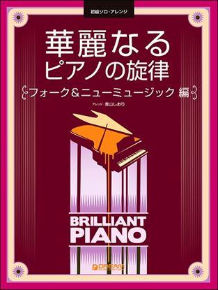 初級ソロ・アレンジ 華麗なるピアノの旋律[フォーク&ニューミュージック・編] の画像