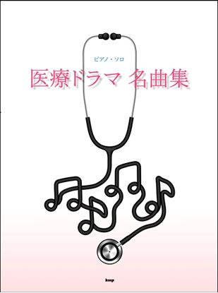 ピアノ・ソロ 医療ドラマテーマ 名曲集 の画像